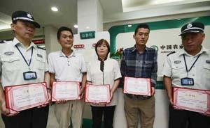 上海农行持刀抢劫案后续:5位见义勇为个人获奖励