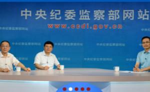 """中纪委网站""""反腐三人谈""""节目上线,接下来还要开微信"""