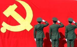 """总政梳理习近平军改讲话要点""""三十二条"""",供部队学习参考"""