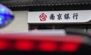 """购买基金产品时""""未获风险提示"""",南京六旬阿婆状告南京银行"""