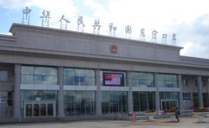 黑龙江省东宁撤县设市已获民政部批复,该地系龙江丝路带枢纽