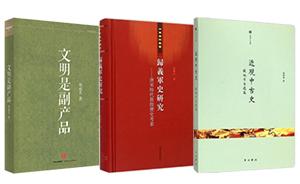 年度书单|2015中国中古史新书目