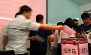 互联网公司里的党委会:京东学习十八届五中全会精神