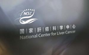 国家肝癌科学中心将在上海投用,介入医学专业委员会成立