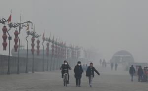 环保部指西安重污染天气应急响应启动迟缓,公开点名批评