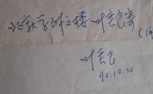 著名波斯语言文化专家叶奕良教授逝世,曾为陈毅元帅做翻译
