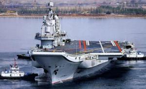 张军社:中国至少应有三艘航母,第二艘会更快形成战斗力