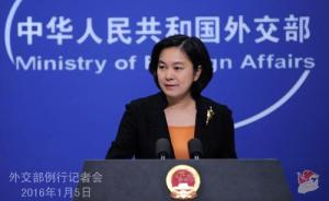 外交部证实中方一界务员在中缅边境被炸伤,中方提出严正交涉