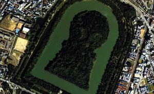 日本皇陵为何不能挖掘:考古学中的民族主义