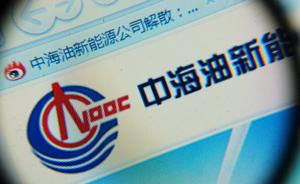 中海油1元抛售亏损化工企业股权,新能源战略生变