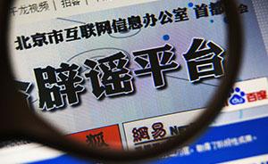 谣言集中又不管,31家网站被国信办关停整改