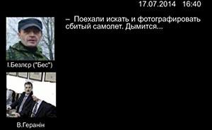 乌克兰发布截获的通话记录,称俄军情人员与坠毁事件有关