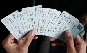 """春运火车票迎退票高峰,除夕前三天""""回笼票""""下周放出"""