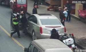 """湖北男子驾凯迪拉克违停被查殴打执勤协警,自称""""老子有钱"""""""