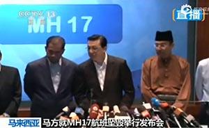 马方否认为省钱使用乌克兰上空航线:MH17航线正确且安全