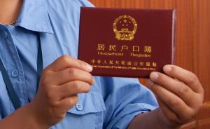 国办发文解决无户口登记问题:不符计生政策人员可随父母落户