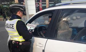 上海交警严查假临牌,经查实车主将被扣12分拘留15天