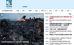 乌克兰国家通讯社开通中文网站,直播MH17乌克兰立场