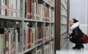 教育部:高校图书馆专业馆员数量应不低于馆员总数一半