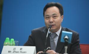 52岁赵欢出任农行行长,前任违纪被降为正处级