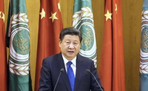 习近平阿盟总部阐述中国中东政策:不找代理人,不搞势力范围