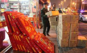 禁焰令实施以来,沪警方日接30个举报电话共拘留103人