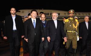图解习近平访问伊朗之行