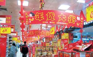 十省份15批次春节热销食品不合格,食药监总局要求下架调查