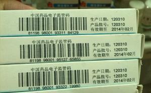 湖南一药企告食药监总局:指其强推电子监管码重复建设