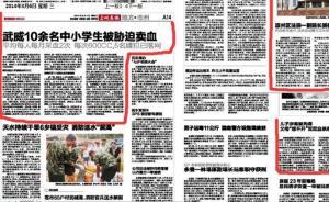 三名记者被抓,甘肃省记协:三家媒体未提交说明,将密切关注