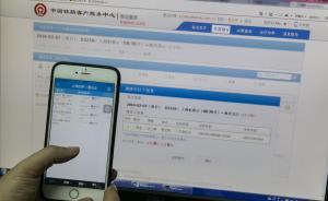 12306网首页滚动发布余票动态:北京至多地余票达数千张