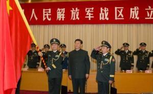 中国人民解放军五大战区成立,司令员、政委名单公布