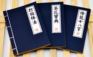 上海法官钻研金庸小说人物与武功名称,认定《六大门派》侵权