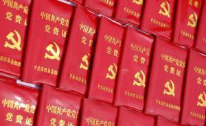 """中纪委机关报刊文:党费由""""交""""变""""收"""",差的不是钱是党性"""