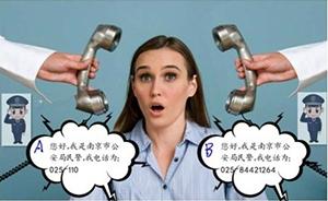 """南京警方首创""""防诈骗考卷"""",百名答题者3成不及格(附题)"""