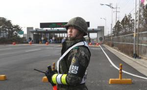 朝鲜称驱逐开城工业园区韩方人员冻结韩方资产,并划为军管区