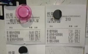 """哈尔滨官方公布""""天价鱼""""调查结果:顾客与商家曾拥抱和解"""