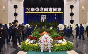 数千人参加阎肃追悼会:有人一家三代都是粉丝,有人当场晕倒