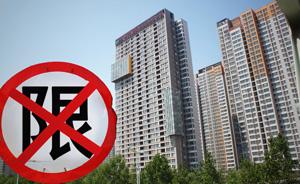 西安楼市限购政策局部松动,60平米以下不再限购