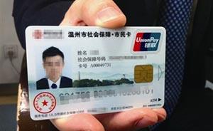 """温州拟将个人信用绑定市民卡,等级制可识别""""好市民"""""""