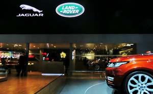 中国即将开出车企反垄断罚单,捷豹路虎率先降价