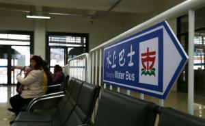 上海水上巴士试运行到期后延长,乘客数量回升仍以游客为主