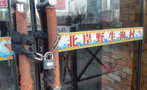 """中纪委机关报刊文评""""天价鱼"""":各级政府应谨防为了快忽视真"""
