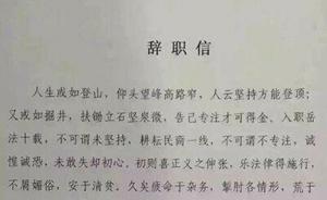 湖南湘潭一法官辞职信走红:久疲命于杂务,求自在于市井