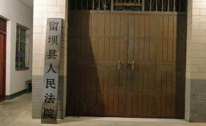 陕西一访民称遭推诿摘县法院牌匾挂自家门口,法院:强烈谴责