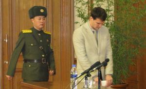 """美大学生在朝鲜开认罪发布会:有偷政治口号未遂""""敌对行为"""""""