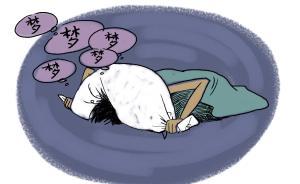【问答】每天做梦会神经衰弱吗?