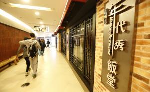 上海年代秀饭堂老板跑路数百人维权,管理部门已介入了解情况
