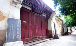 """甲午祭︱""""济远""""号管带方伯谦的房地产生意"""