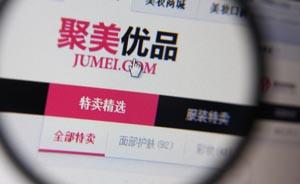 聚美优品被腾讯科技曝售假,股价大跌4.18%
